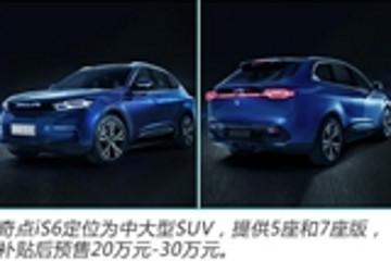 奇点规划平台/6款纯电动车 首款SUV将上市