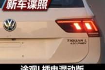 """尾标""""430 PHEV"""" 途观L插电混动版谍照"""