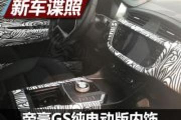 旋钮式换挡 帝豪GS电动版内饰谍照曝光