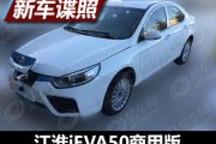 细节方面调整 曝江淮iEVA50商用版谍照