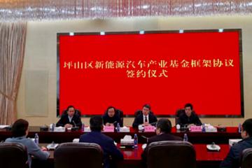 沃特玛与深圳坪山区发起30亿元新能源汽车产业基金