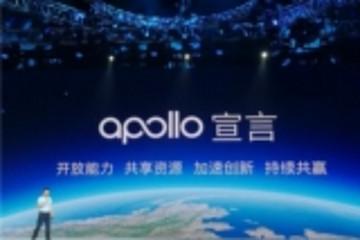 """赋能自动驾驶玩家 百度Apollo""""画虎""""大计进展几何?"""