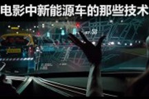 科幻变现实 电影中新能源车的那些技术