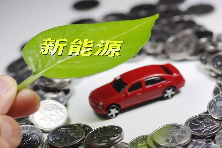 新能源汽车补贴,新能源汽车优胜劣汰