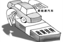 新能源车市新政:兼顾延续性与前瞻性