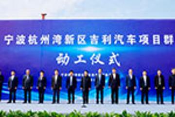 总投资295亿元,吉利汽车项目群在杭州正式动工