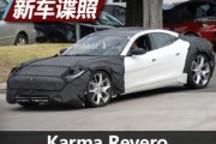 外观有改动 曝新Karma Revero测试谍照
