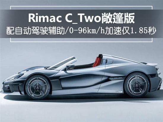 Rimac将推纯电敞篷跑车 配自动驾驶辅助系统