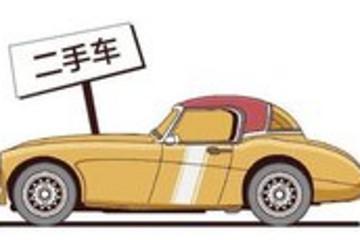 二手车市场诚信不足  消费者遇欺瞒困境