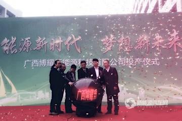 广西首家新能源汽车充电桩企业正式投产