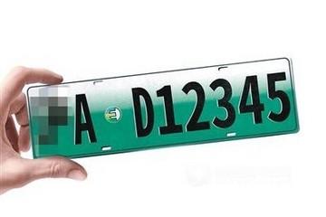 新能源汽车专用号牌4月10日起覆盖河南全省