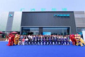 广汽新能源广州第一体验中心盛大开业