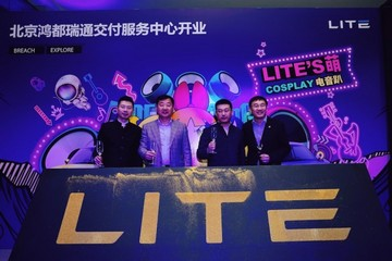 LITE 首家交付体验中心在北京开业,选址 4S 店聚集区来广营