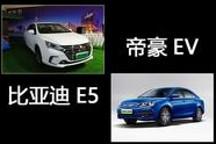 都是新款我该怎么选? 比亚迪E5对比帝豪EV