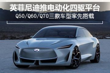 英菲尼迪将推电动化四驱平台 三款车型率先搭载