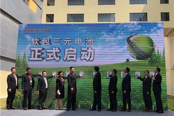 """年产1.5Gwh三元软包投产  亿纬锂能开启动力电池""""三国""""时代"""