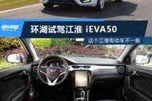 这个江淮电动车不一般 环湖试驾江淮iEVA50