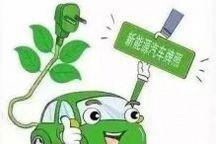 4月16日起 秦皇岛全面启用新能源汽车号牌
