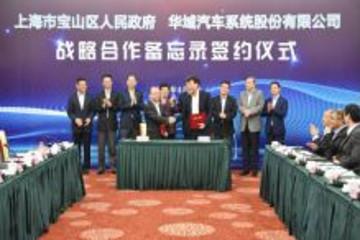 上海宝山打造新能源汽车产业生态
