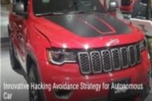 基于用途的定制化防护助力自动驾驶防黑客
