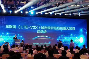 LTE-V2X城市级示范应用项目在无锡启动,车联网应用从梦想照进现实