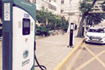 天津电动汽车充电桩投用,每千瓦时1.6元