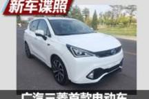 GE3孪生兄弟 广汽三菱首款电动车申报图