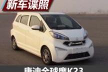 或命名为K23 康迪全球鹰新车型申报图