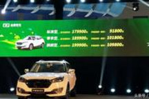 国内首款紧凑级纯电动汽车众泰T300EV售价9.18万起