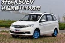 补贴前售18.88万元 开瑞K50EV正式上市