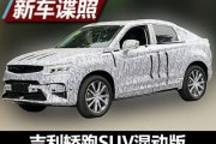 有望年底推出 吉利轿跑SUV混动版谍照