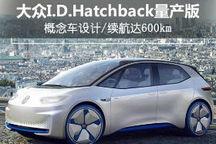 大众I.D.Hatchback续航达600km/,明年将上市