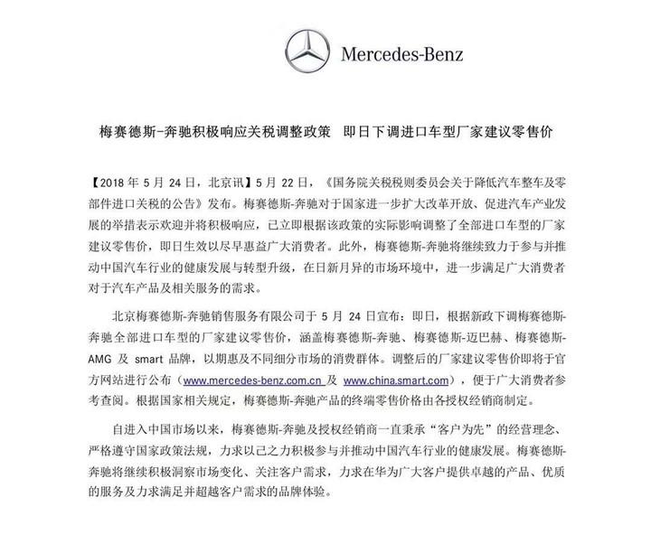 """奔驰宝马奥迪同时宣布官降,豪车市场或深度""""地震"""""""