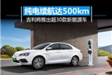 吉利将推超30款新能源车,续航里程提升至500km