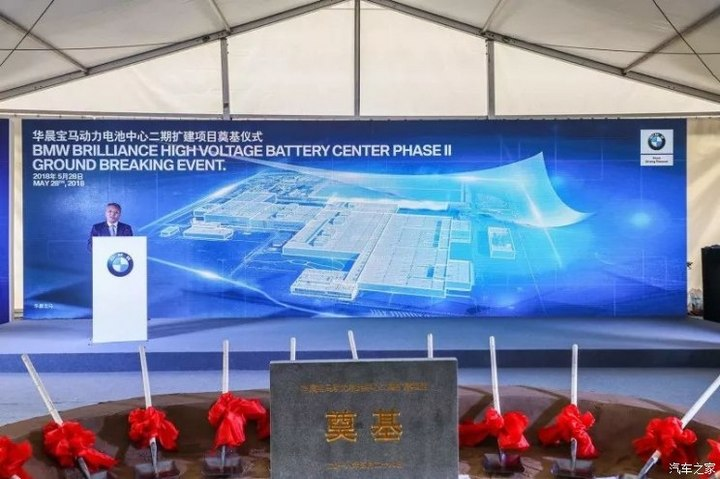 iX3,宝马,电池工厂扩建