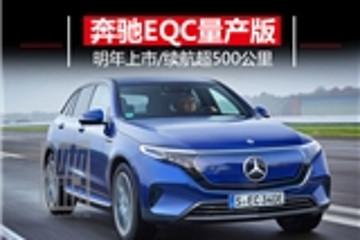 奔驰EQC纯电动SUV将于明年上市,续航超500公里