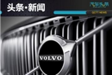 沃尔沃自动驾驶汽车新目标:到2025年或占全球销量三分之一