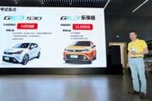 广汽新能源的这款电动车 在新政策下还能拿到9.1万补贴