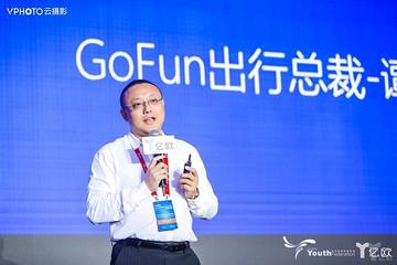 GoFun出行谭奕:未来出行市场一定走向多边共享的模式