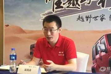 吴周涛谈北汽自主差异化竞争:重点打造BJ品牌