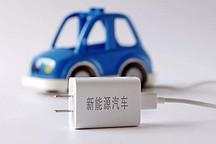 """发改委给新能源汽车产业戴""""紧箍咒"""",助新造车企业""""优胜劣汰"""""""
