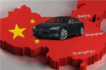 中国对美进口车加征25%关税,特斯拉等面临提价