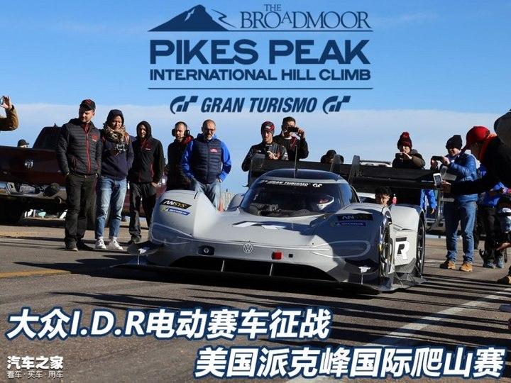 大众汽车挑战2018年美国派克峰爬山赛