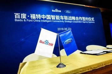 福特中国与百度签署合作,在多领域展开合作提升用户体验
