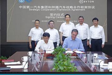 拜腾与中国一汽正式签署合作,双方加速智能新能源布局