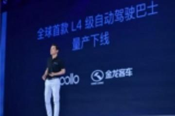 """李彦宏为何将百度""""L4自动驾驶量产车""""交给日本公司去运营?"""