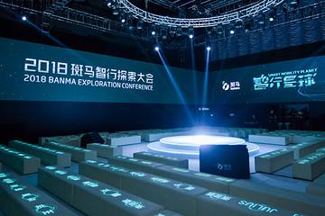 斑马发布AR-Driving技术,成立物联网汽车在线服务联盟