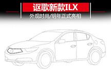 讴歌将推新款ILX 外观时尚/明年正式亮相