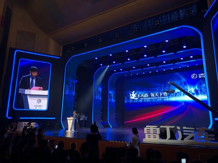 雷丁汽车发布渭·蓝双100战略,2025年实现新能源汽车年销量过百万
