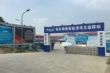 南京银隆项目昨日解封 银隆新能源:被查封因与承建方产生分歧